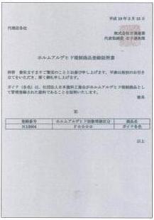 登録番号:N13004(内装用ガイナ)