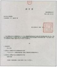 認定番号:NM-1194 基材(不燃材料(金属板を除く))