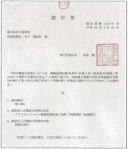 認定番号:NM-1904 基材(不燃材料(金属板))